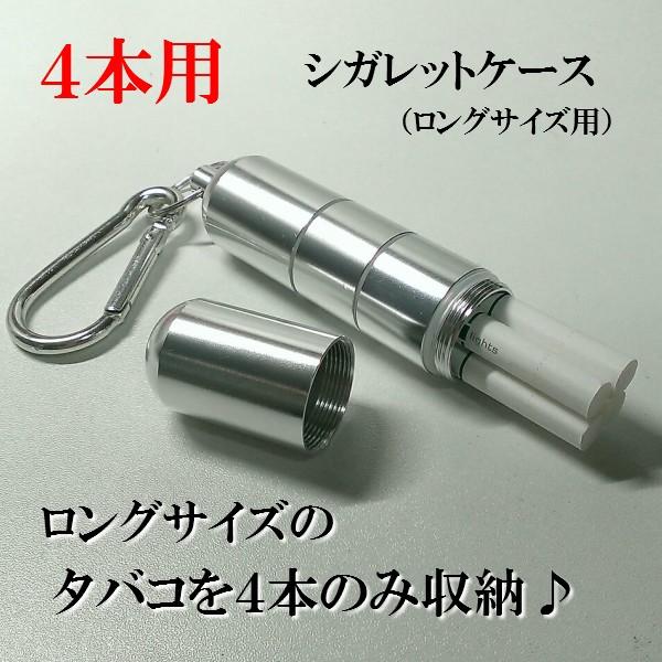 シガレットケース 4本収納用 ロング 対応 タバコ...