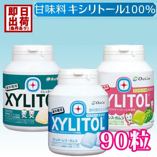 【キシリトール100%】ロッテ キシリトールガム ...
