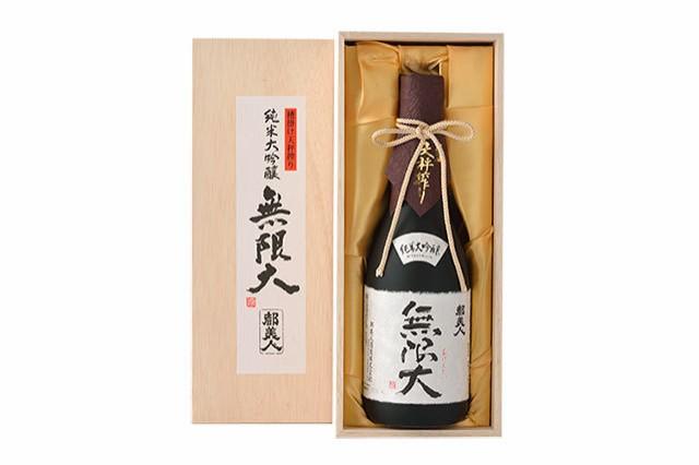 都美人酒造の純米大吟醸「無限大」