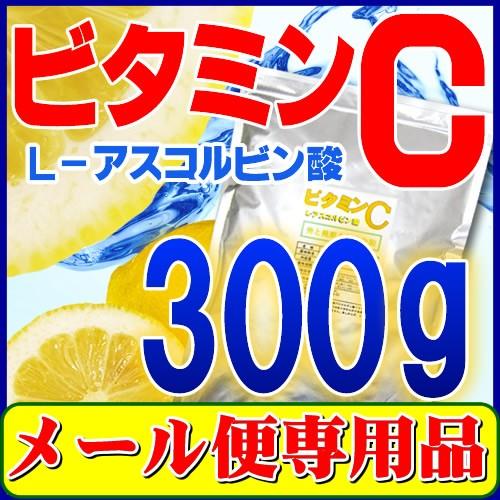 ビタミンC(L-アスコルビン酸粉末原末)300g...