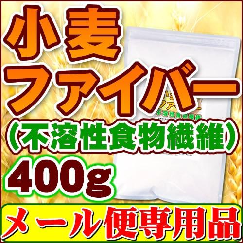 【メール便専用】【送料無料品】小麦ファイバー(...
