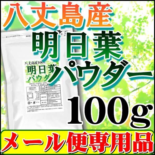 八丈島産明日葉パウダー100g(粉末・青汁)国...