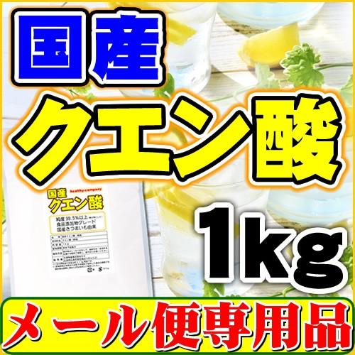 国産クエン酸(結晶)1kg【メール便専用】【送...