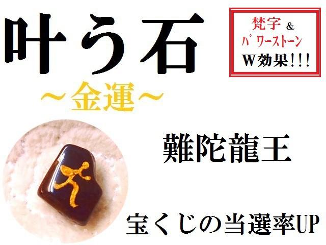 叶う石★宝くじの当選率UP★難陀龍王★タイガーア...