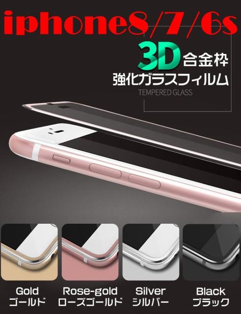【3D 合金フレーム枠 全面】 最強9H 強化保護ガラ...