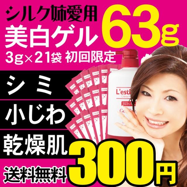 300円 美白ゲル63g 安すぎ! シルク姉愛用 乾燥肌...