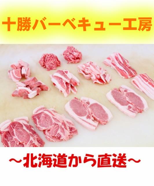 【送料無料】 メガ盛り十勝豚一頭セット2.4kg