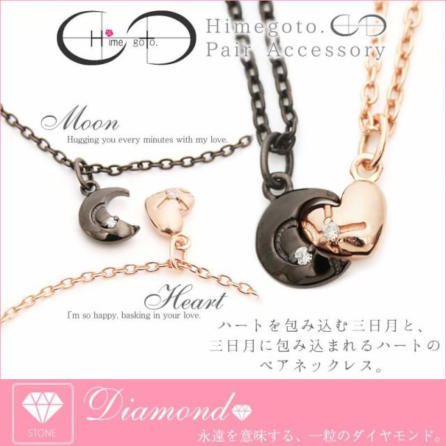 レディース ペアネックレス Himegoto moon&heart ...