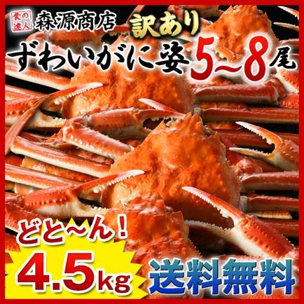 【送料無料】姿ずわい蟹メガ盛り4.5kg(5〜8尾入り...