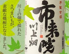 【宅】芋製古酒 市来院川上畑 720ml 芋焼酎 25度...