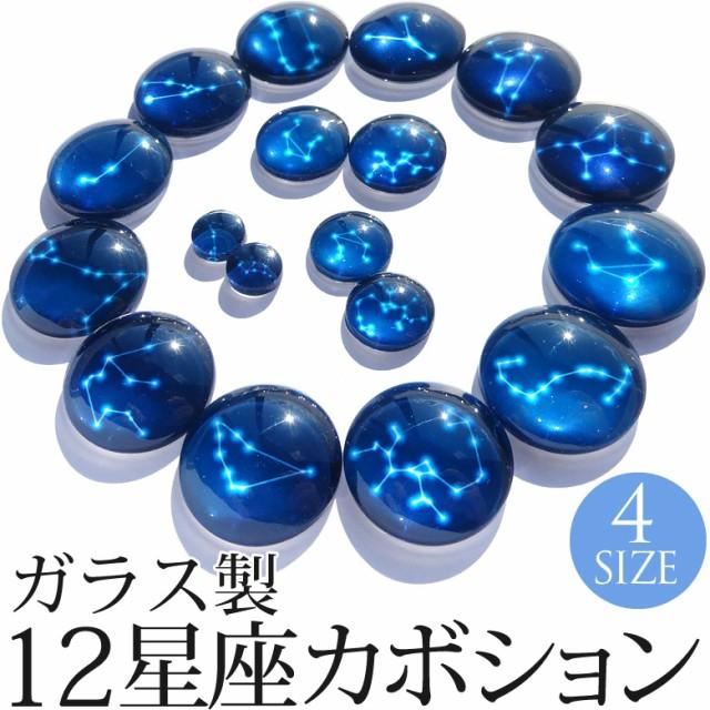 ガラス製 12星座カボション  レジン/クラフト