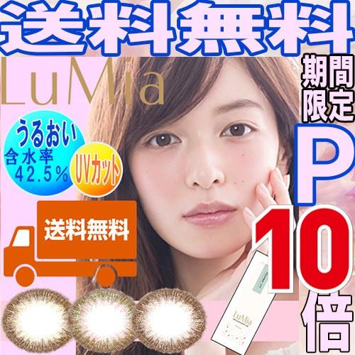【定形外郵便/ゆうパケット送料無料】LuMia 10枚...