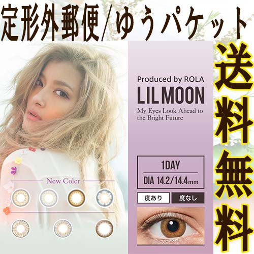 【定形外郵便/ゆうパケット送料無料】LILMOON リ...