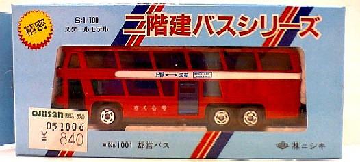 ニシキ 二階建バスシリーズ【No.1001 都営バス】...