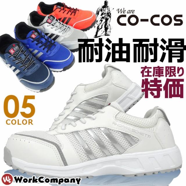 【在庫処分SALE/返品交換不可】安全靴 スニーカー...