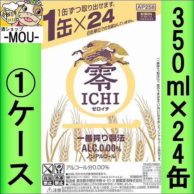 【1ケース】キリン ゼロイチ 350ml【大阪府下400円】【ノンアルコールビール】【ノンアル】