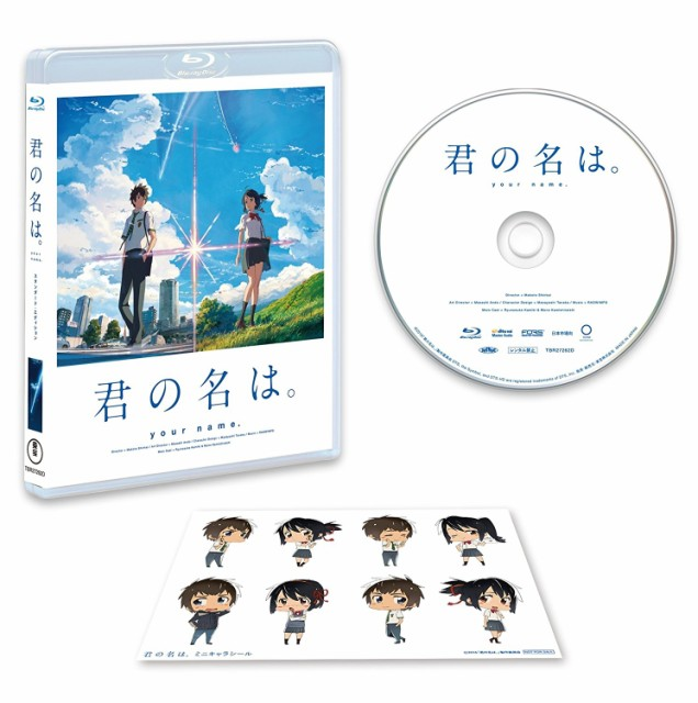 d 新品送料無料 「君の名は。」Blu-rayスタンダ...