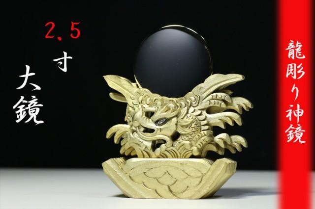 手造り■金龍 龍彫り神鏡 2.5寸鏡■荘厳な彫り込...