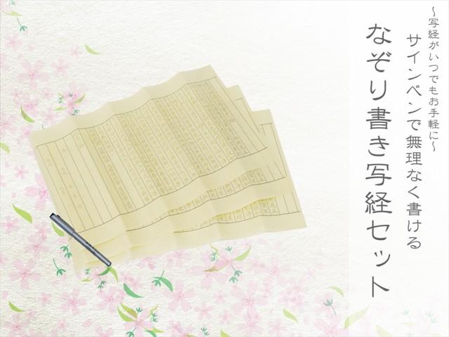 ★送料無料 ■入門用 写経セット ■ なぞり書き用...