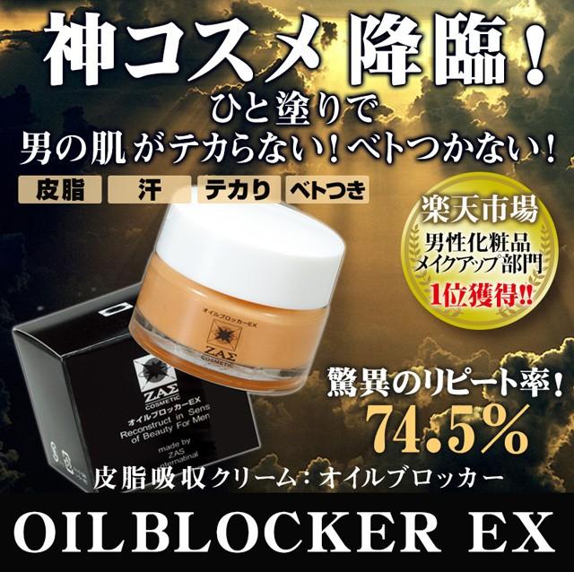 皮脂吸収さらさらクリーム:オイルブロッカーEX ...