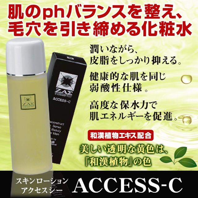毛穴引き締め和漢植物化粧水:アクセスシー メン...