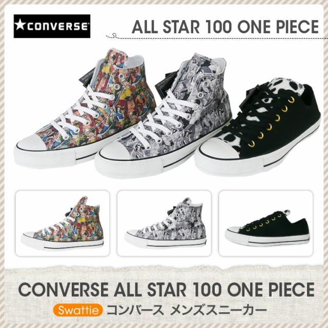 コンバース CONVERSE ALL STAR 100 ONE PIECE  ス...