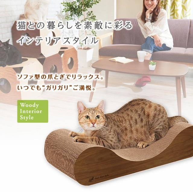 愛猫専用の爪とぎ型ソファ mju ガリガリソファ ...