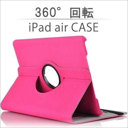 ゆうパケット無料! iPad air ケース iPad air 360...
