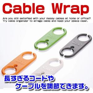C&Oシリーズ Cable Wrap≪size選べる≫ ケーブル...