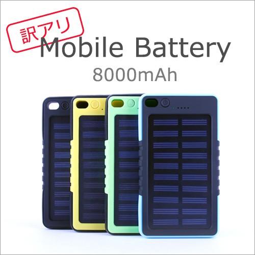 モバイルバッテリー 8000mAh 大容量 iPhone Xperi...