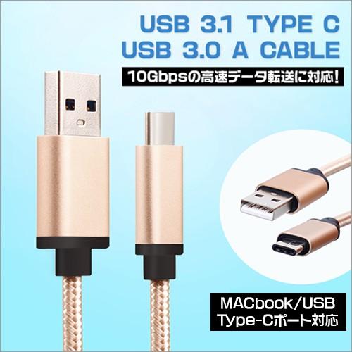 ゆうパケット無料! USB 3.1 TYPE C USB 3.0 A CAB...