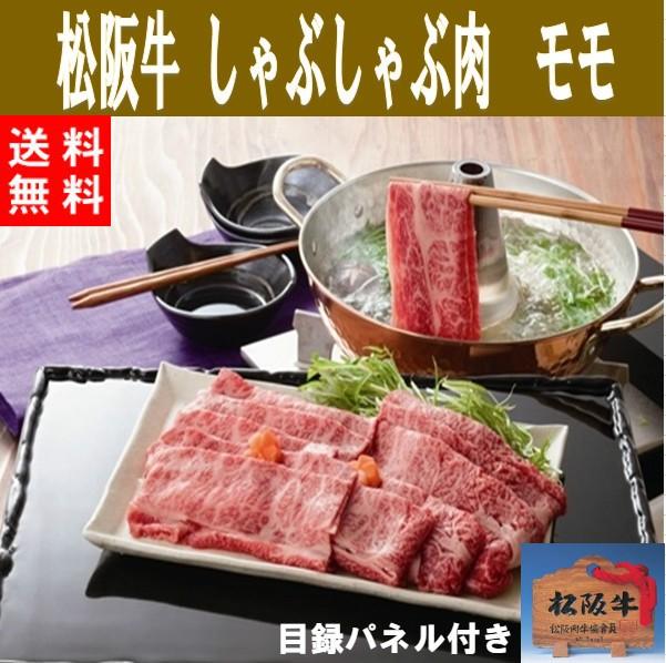 送料無料|松阪牛 しゃぶしゃぶ肉 モモ 約400g(目...