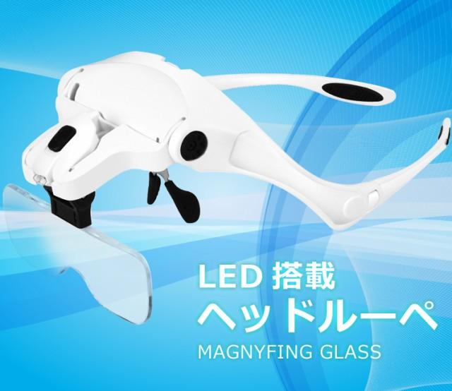 2LED付ヘッドルーペ メガネ式LED付拡大鏡 ヘッド...