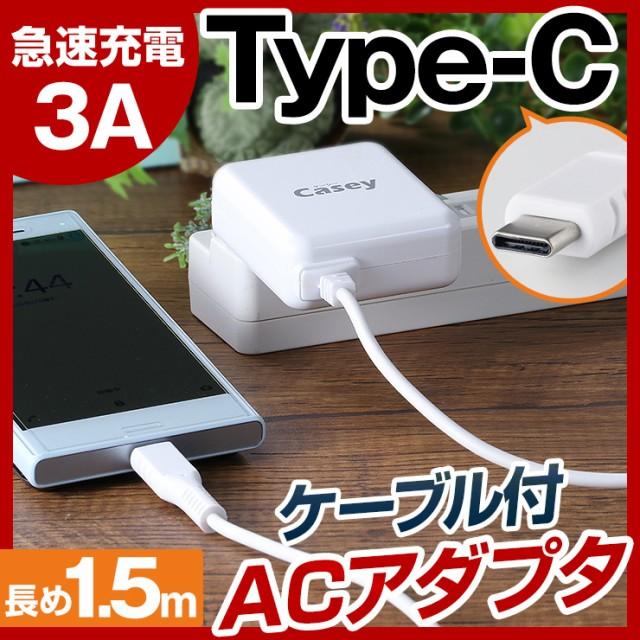 スマホ 充電器 TypeC ケーブル付 ACアダプタ タイ...