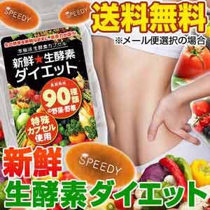 ◆新鮮生酵素ダイエット◆※メール便送料無料