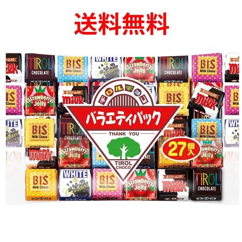 【ゆうパケット送料無料】お試し★チロルチョコバ...