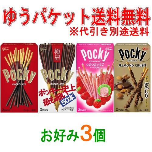【ゆうパケット送料無料】グリコ ポッキー(pock...
