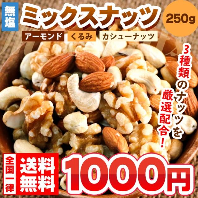 【送料無料】【おためし】無塩ミックスナッツ 約2...