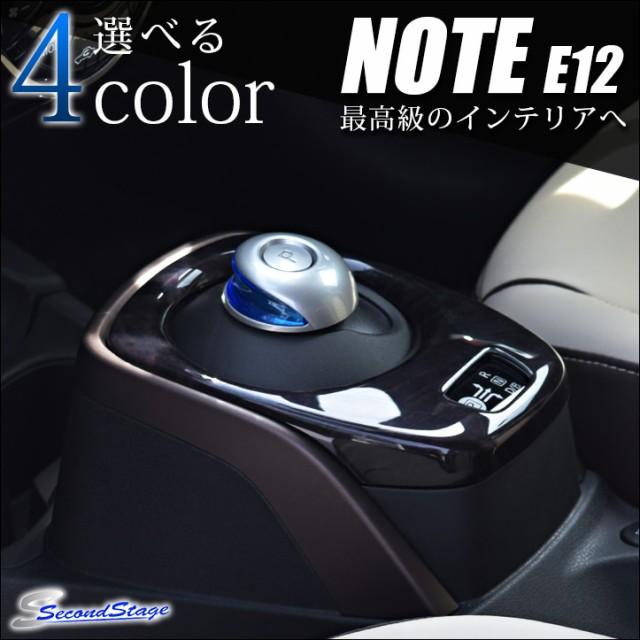 ノート E12 e-POWER(e パワー) シフトパネル / ...