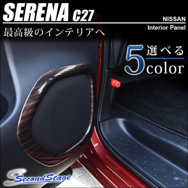 セレナ C27 フロントスピーカーパネル / 内装 パ...