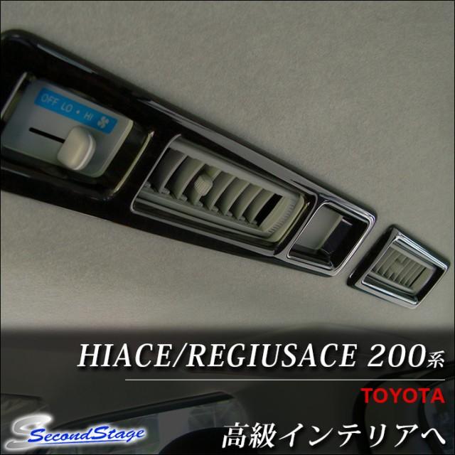 ハイエース&レジアスエース200系[4型専用] ルー...