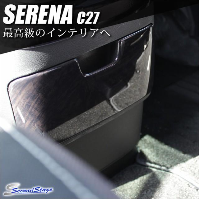 セレナ C27 フロントカップホルダーパネル ドリン...