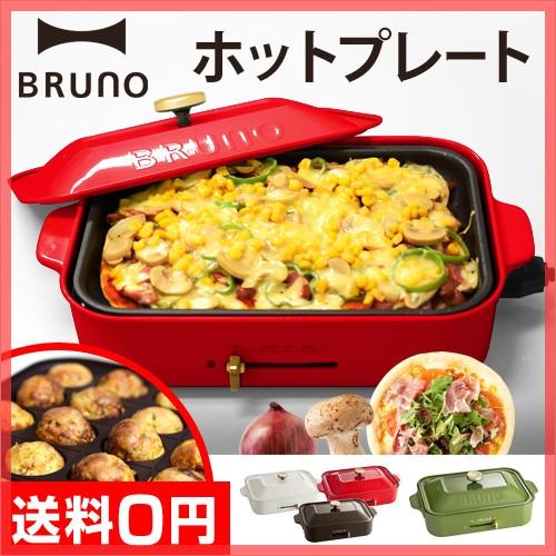 送料無料◆BRUNO ブルーノ コンパクトホットプレ...