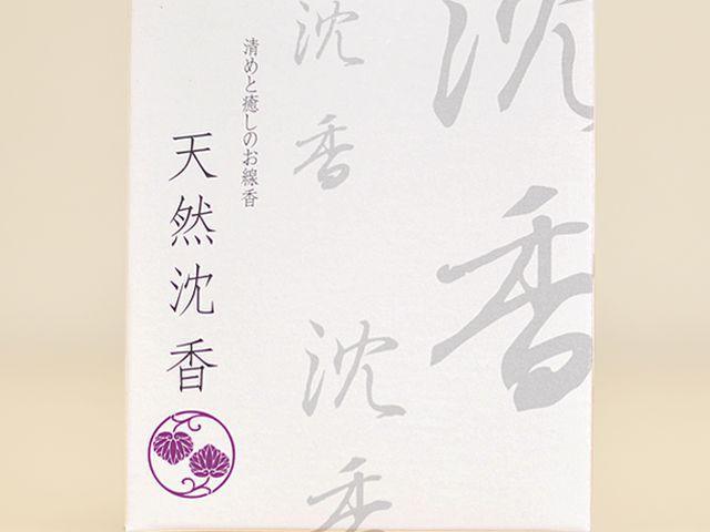清めと癒しのインセンス★天然沈香(ショート)4...