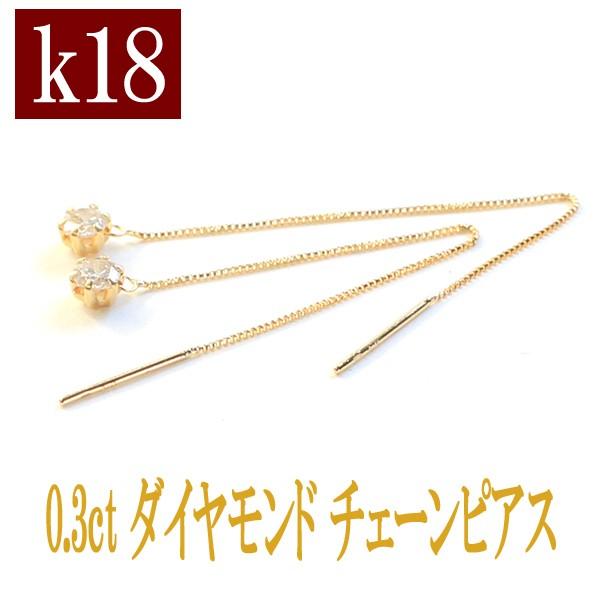 レディース ピアス アメリカン ダイヤモンド k18 ...
