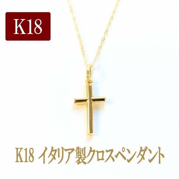 レディース k18 ネックレス ペンダント 十字架 ク...