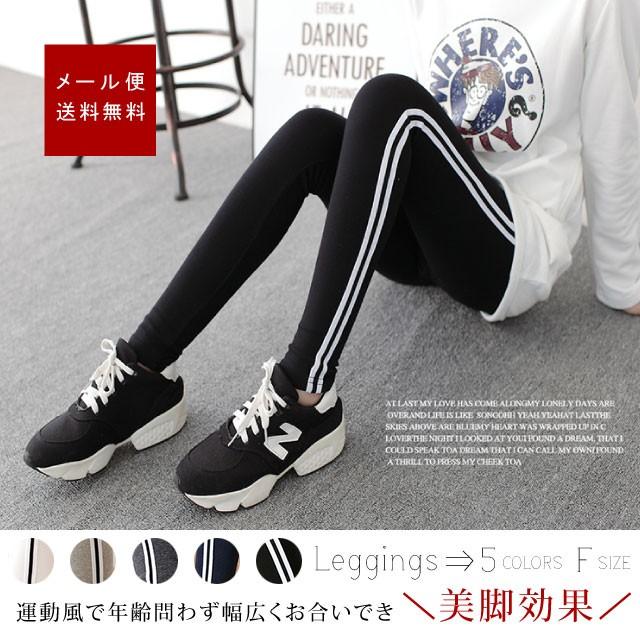 メール便【送料無料】レギンス スキニーパンツ ...