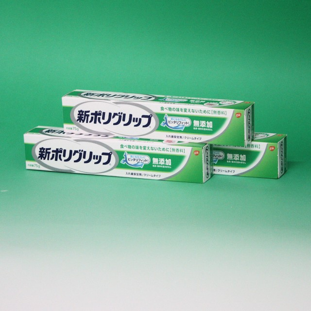 新ポリグリップ 無添加  75g 【3本セット...