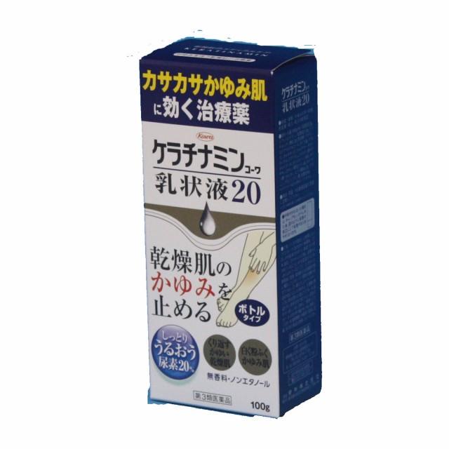 ケラチナミン乳状液20 100g  かゆみを伴...