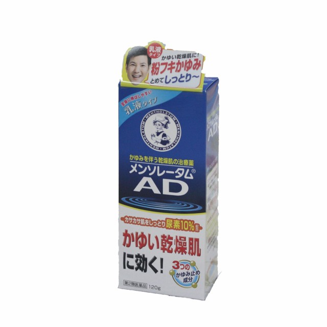 【第2類医薬品】メンソレータム AD乳液  120g  ...